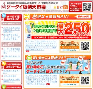 Enquête sur les habitudes d'achats par internet des Japonais