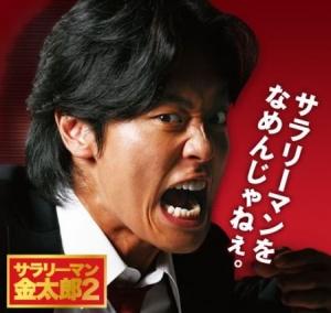 Les japonais et le monde de l'entreprise