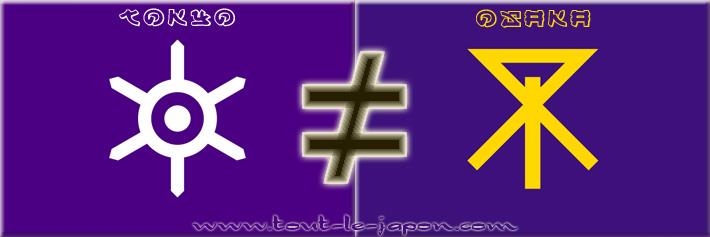 Différences entre les japonais du Kanto et du Kansai