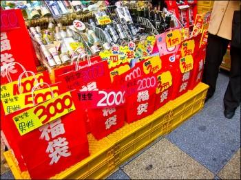 Fukubukuro, lucky bag : la pochette surprise à la japonaise !
